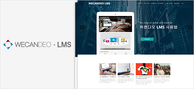 WECANDEO LMS (With 단비스토어)